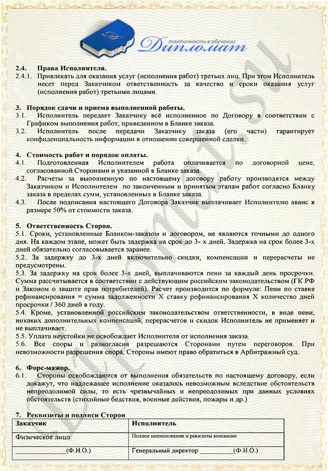 Диплом на заказ в СПб Заказать написание дипломной работы Купить  Заказать диплом Купить дипломную работу