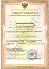 Свидетельство о гос. регистрации диплом на заказ